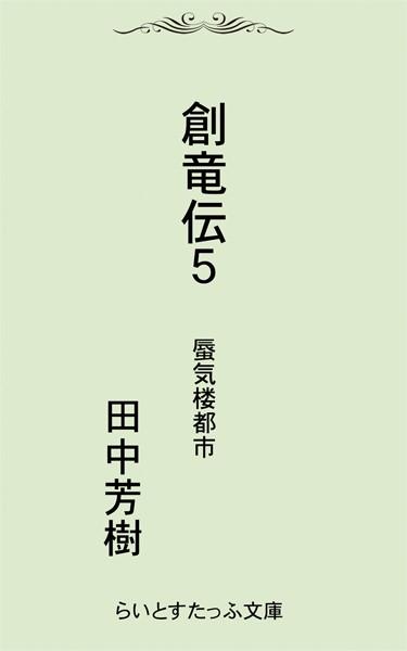 創竜伝 5 蜃気楼都市