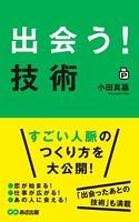 「出会う!」技術(あさ出版電子書籍)