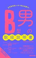 B型男の取扱説明書(あさ出版電子書籍)