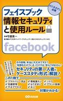フェイスブック 情報セキュリティと使用ルール(あさ出版電子書籍)