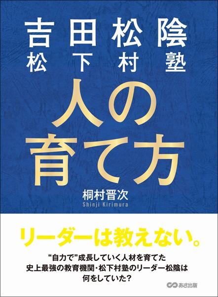 吉田松陰 松下村塾 人の育て方―――リーダーは教えない。