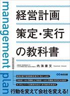 経営計画策定・実行の教科書 ―――「外向き(=顧客)の戦略」と「内向き(=従業員)の戦略」のPDCAを回す