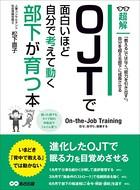 OJTで面白いほど自分で考えて動く部下が育つ本 ―――「教える」ではなく「能力を引き出す」(ビジネスベーシック「超解」シリーズ)