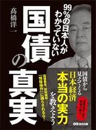 99%の日本人がわかっていない国債の真実―――国債から見えてくる日本経済「本当の実力」