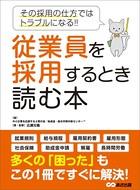 従業員を採用するとき読む本―――その採用の仕方ではトラブルになる!!