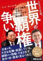 2020年、世界の覇権争い 〜世界はどう動き、日本はどうすべきかを読み解く〜
