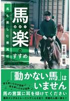 馬楽(ばがく)のすすめ〜馬も楽しむ乗馬術