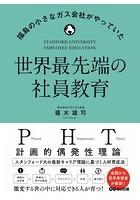 福島の小さなガス会社がやっていた 世界最先端の社員教育