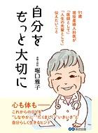 自分をもっと大切に―――91歳現役産婦人科医が「医師として」「人生の先輩として」伝えたいこと