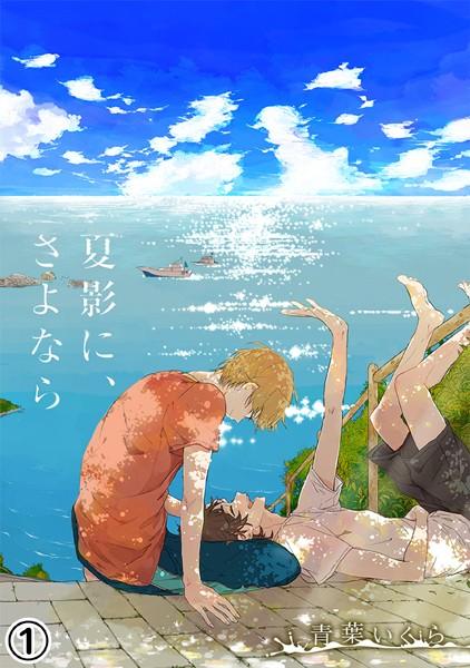 夏影に、さよなら (1)