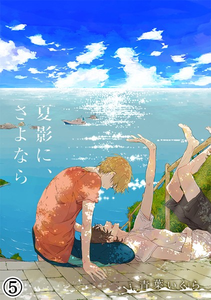 夏影に、さよなら (5)