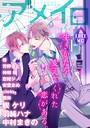 アメイロ vol.2【無料BLマガジン】