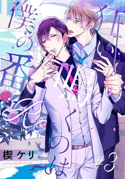 【恋愛 BL漫画】狂い鳴くのは僕の番:Re(単話)