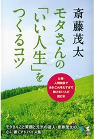 モタさんの「いい人生」をつくるコツ〜仕事・人間関係であれこれ考えすぎて動けない人が読む本〜