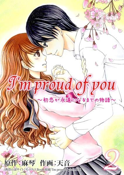 I'm proud of you〜初恋が永遠になるまでの物語〜 2巻