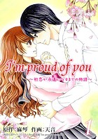 I'm proud of you〜初恋が永遠になるまでの物語〜(単話)