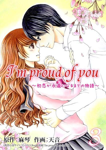 I'm proud of you〜初恋が永遠になるまでの物語〜 3巻