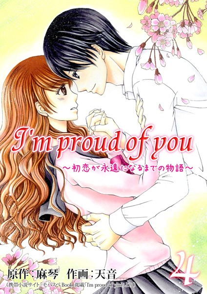 I'm proud of you〜初恋が永遠になるまでの物語〜 4巻