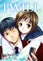 I WILL(単話)