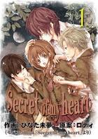 Secret of my heart(単話)