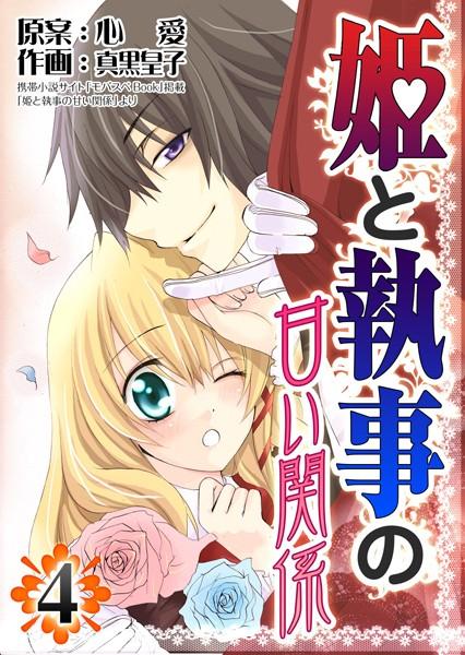姫と執事の甘い関係 4巻