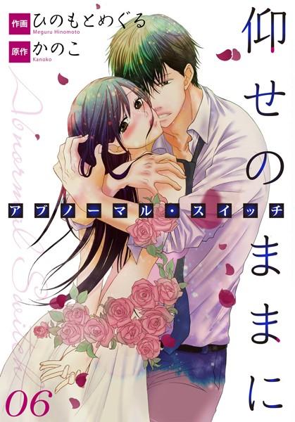 【恋愛 TL漫画】仰せのままにアブノーマル・スイッチ(単話)
