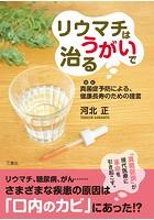リウマチはうがいで治る〜真菌症(カビ)予防による、健康長寿のための提言〜