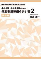 個別原価の実例と利益管理への応用 中小企業・小規模企業のための個別製造原価の手引書2 実践編