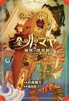 金の月のマヤ 2.秘密の図書館(本文さし絵入り版)