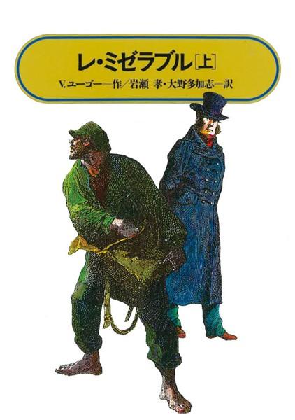 レ・ミゼラブル (上)