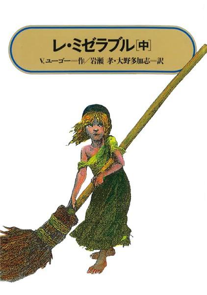 レ・ミゼラブル (中)