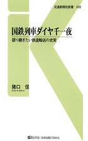 国鉄列車ダイヤ千一夜