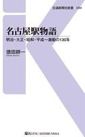 名古屋駅物語