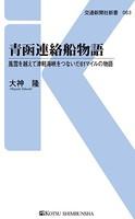 青函連絡船物語