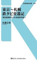 東京〜札幌 鉄タビ変遷記