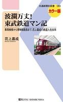 波瀾万丈!東武鉄道マン記