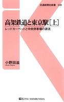 高架鉄道と東京駅