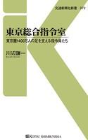 東京総合指令室