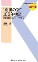 '羽田の空'100年物語