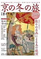 別冊旅の手帖 京の冬の旅