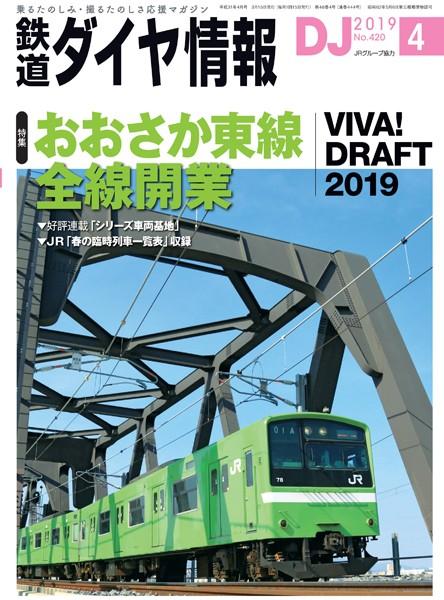 鉄道ダイヤ情報_2019年4月号