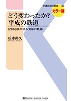 どう変わったか? 平成の鉄道