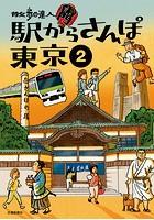 散歩の達人 駅からさんぽ東京