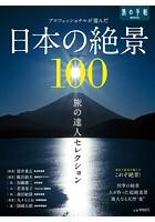 旅の達人セレクション 日本の絶景100