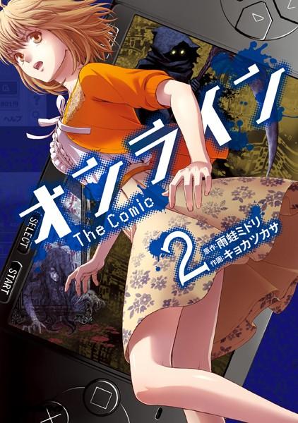 オンライン The Comic 2