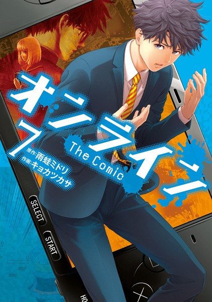 オンライン The Comic 7