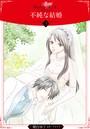 不純な結婚【分冊版】 3