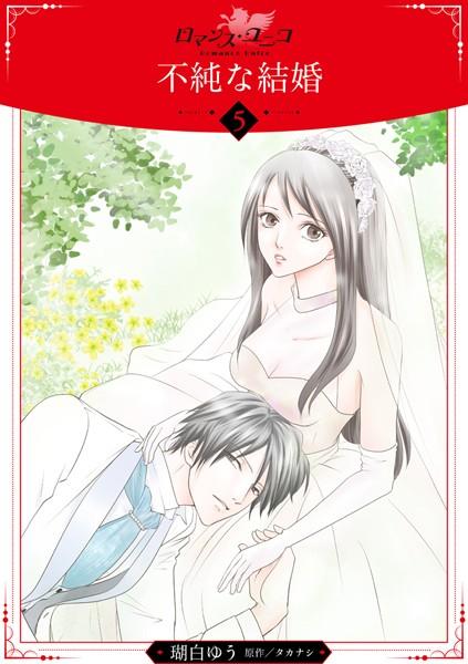 不純な結婚【分冊版】 5