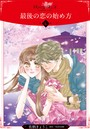 最後の恋の始め方【分冊版】 4