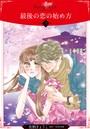 最後の恋の始め方【分冊版】 3